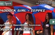 Paddock girl – 3ος Αγώνας Π.Π.Τ. 2015 – Σέρρες