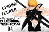 Freakin Dub Show 04 # Вся суть Bleach
